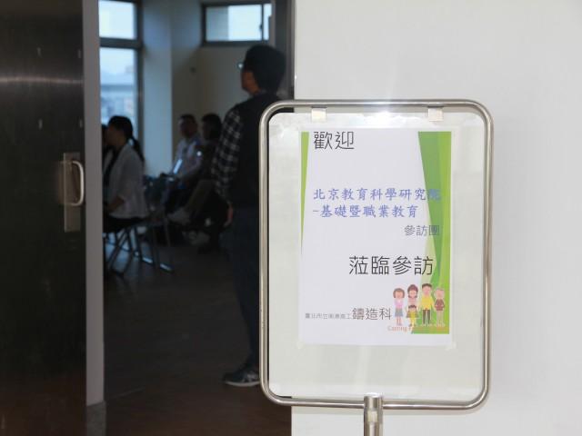105年度北京教育科學研究院基礎暨職業教育參訪團